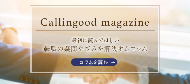 callingood_magazine